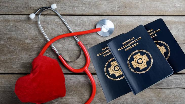 Как оформить медицинскую книжку официально в Москве? Калькулятор цены